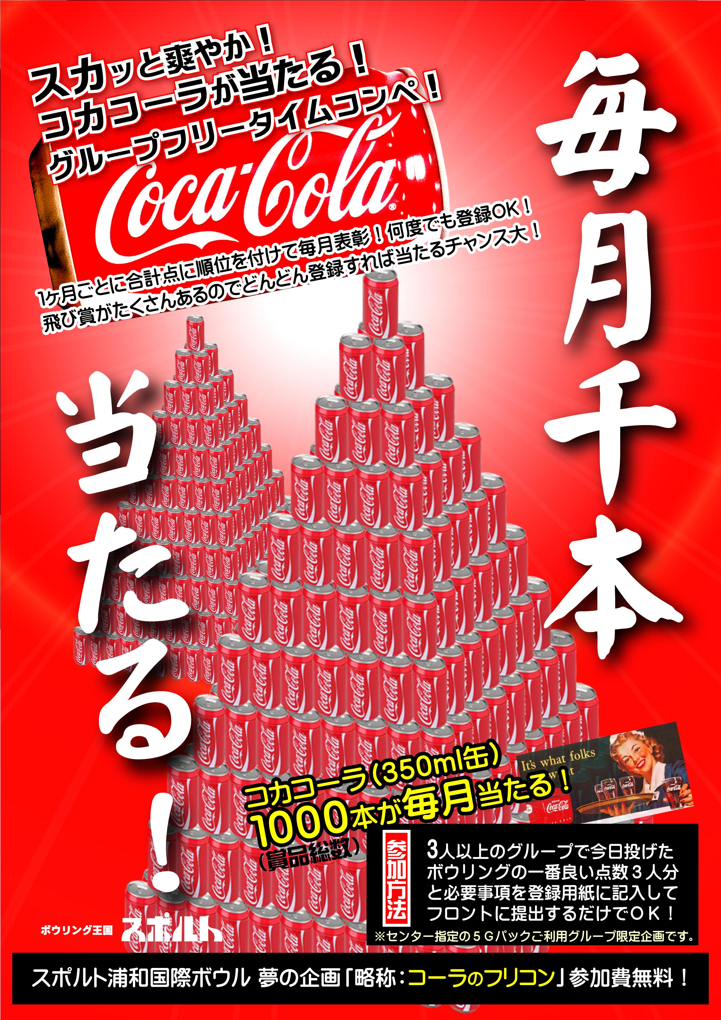 スカッと爽やか!コカコーラが当たるグループフリータイムコンペ