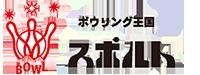ボウリング王国「スポルト」 ロゴ