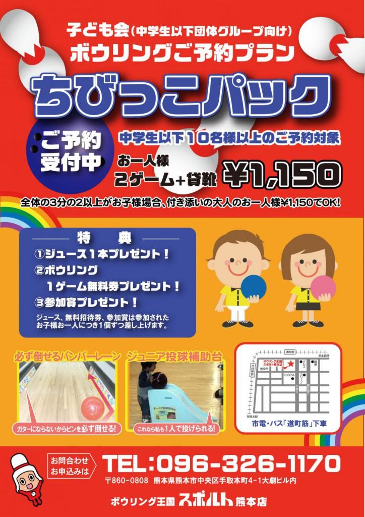 ちびっこパック2019-09-01