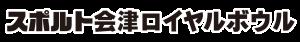 スポルト会津ロイヤルボウル