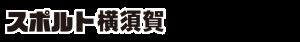 スポルト横須賀