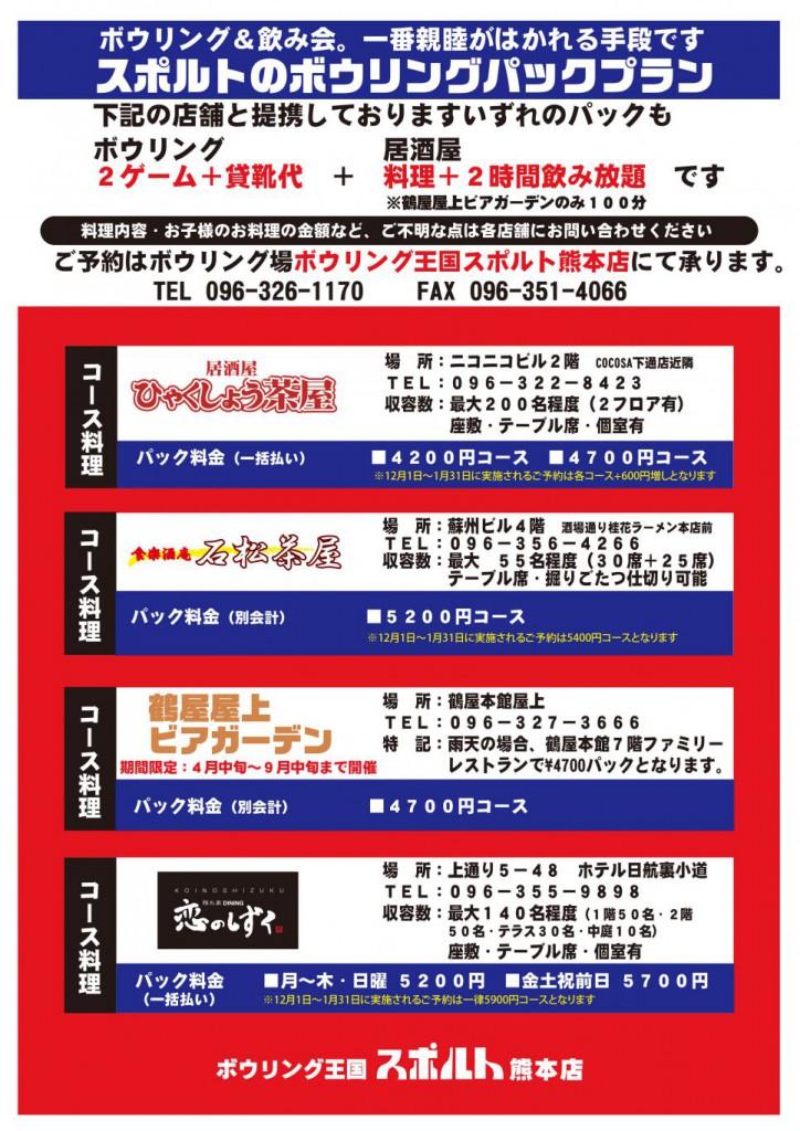 2019-09-居酒屋プラン01