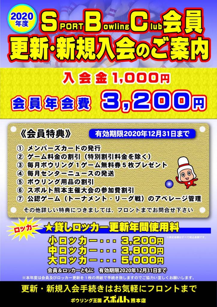 2019_熊本_会員更新02