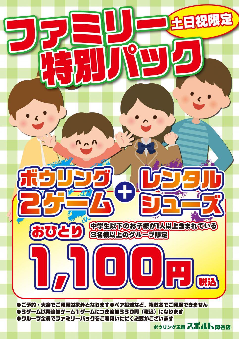 2019-09-ファミリー特別パック03