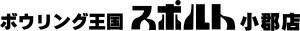 2019-09-ロゴ-小郡