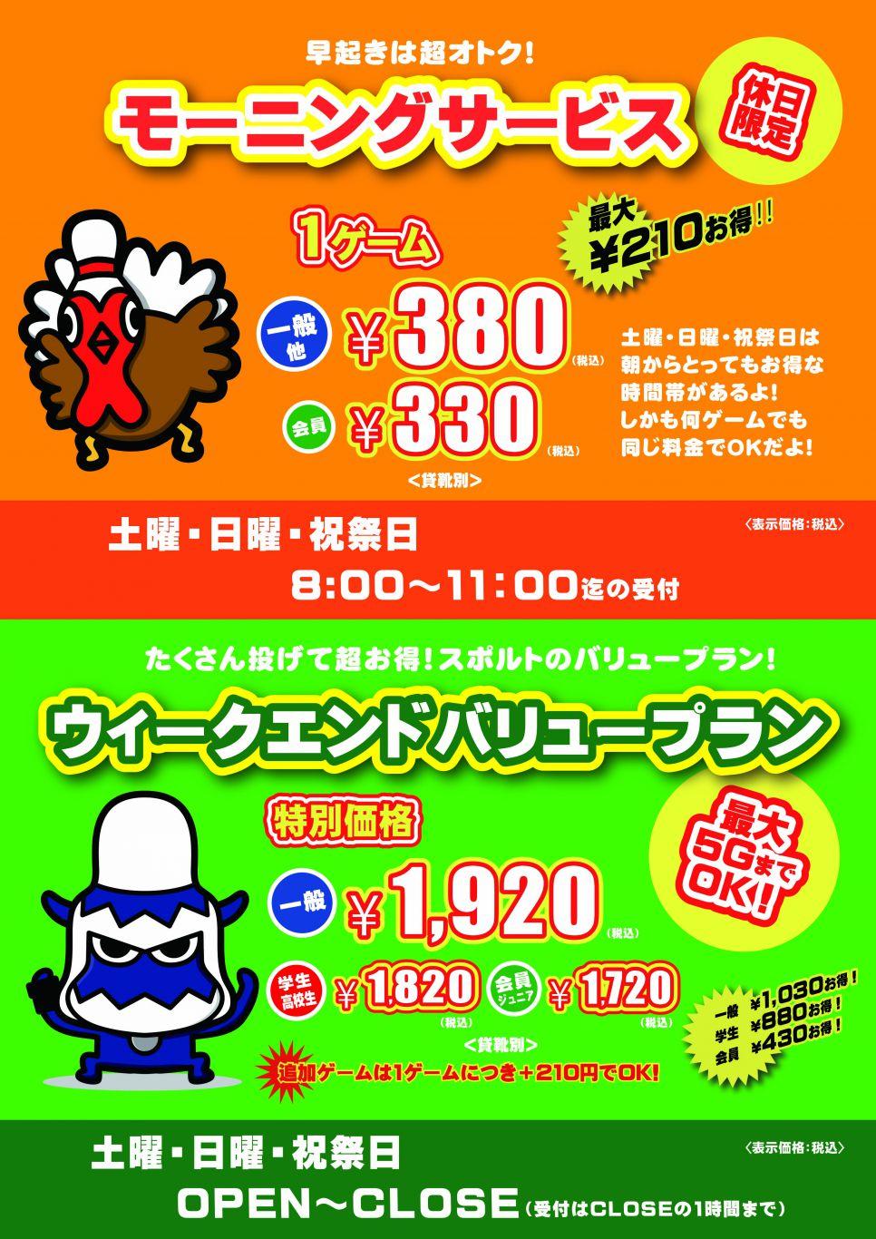 2019-09-料金B02