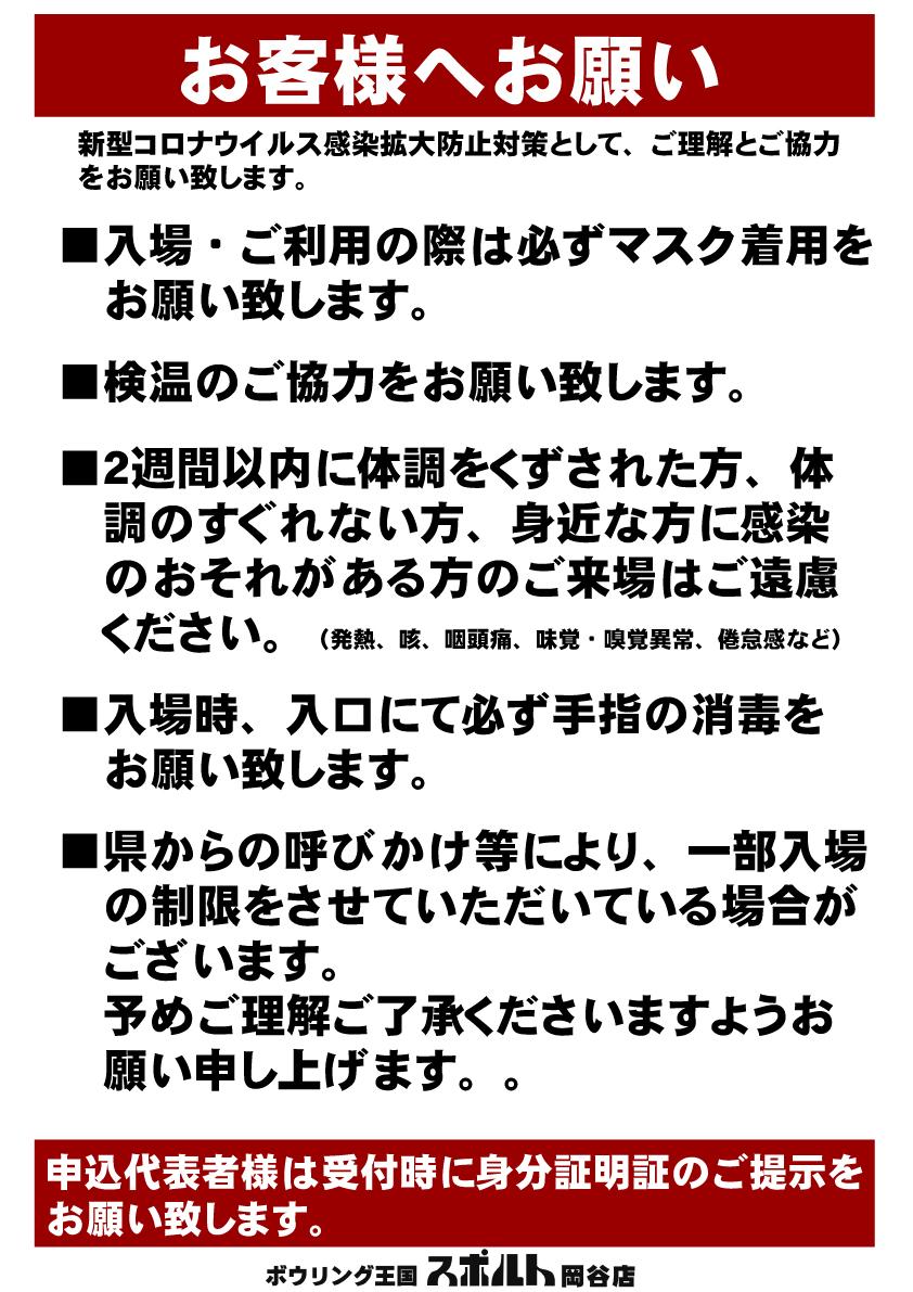 来場のお願い(2020.08HP用)