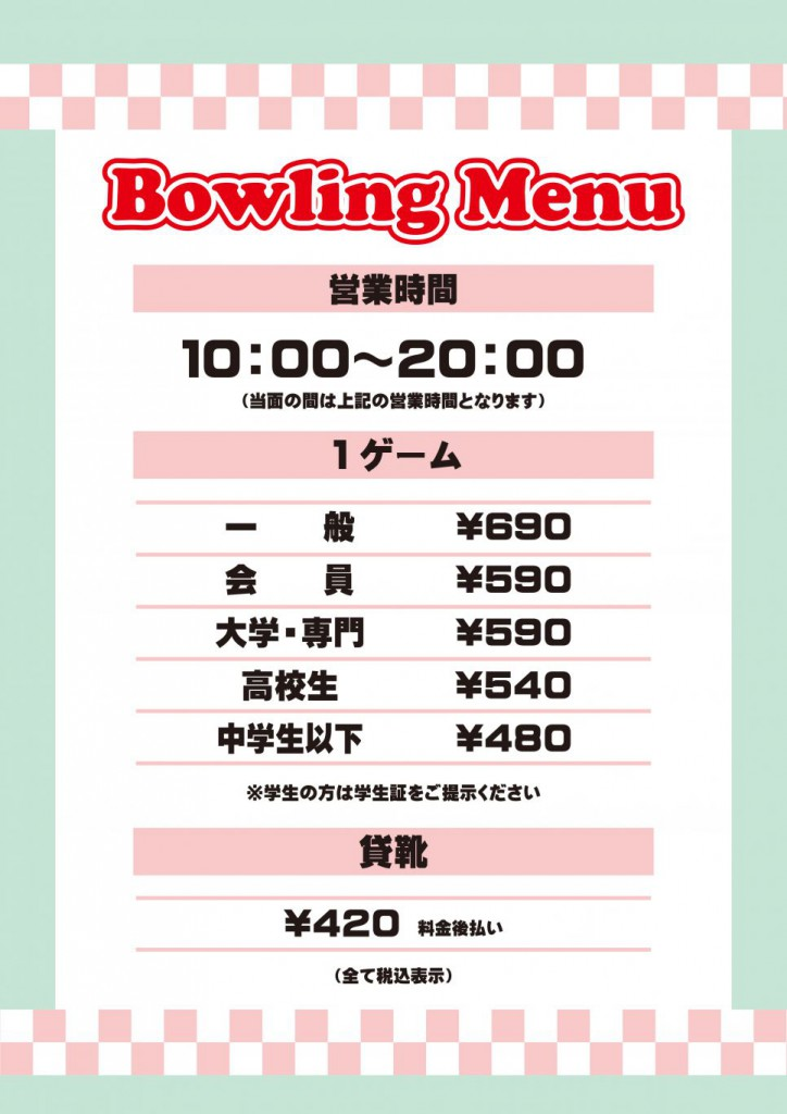 2019-09-料金表03